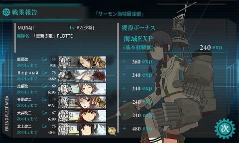 艦これ-028.jpg